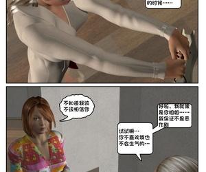 Shinra-kun The Fallen Star Ch. 4:..