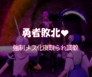 Sakaki Io Yuusha Haiboku ~Kyousei..