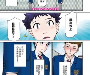 Tsukino Jyogi Tomo Mama LOVERS..
