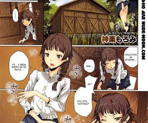 Kagura Moromi Hako no Naka no..