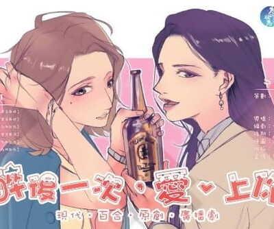 【GL廣播劇】《醉後一次,愛、上你》 全一期..