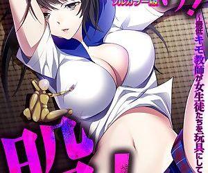 Hirake! Mata! ~Saitei Kimo Kyoushi ga Joseito-tachi o..