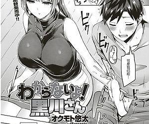 Wakaranai yo! Kurogawa-san