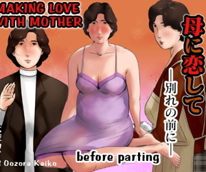 Haha ni Koishite ~Wakare no Mae ni~ - Making Love with..