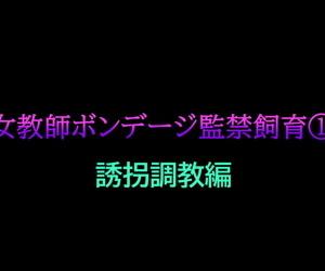 Onna Kyoushi Bondage Kankin Shiiku 1 Yuukai Choukyou Hen
