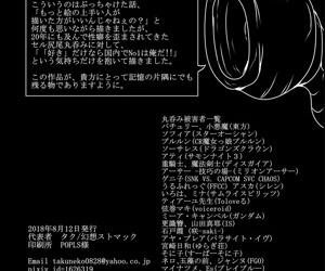 Cell Nomi ~Yorozu Genre x Cell Shippo Marunomi Only..