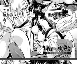 Kami-sama kara no Okurimono ~Kitsunekko Shimai to Kozukuri..