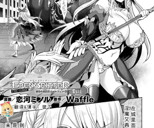 Edens Ritter - Inetsu no Seima Kishi Lucifer Hen THE COMIC..