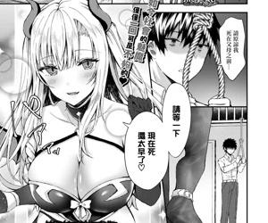 Shinou to Shitetara Akuma Musume ga Yattekimashite
