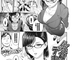 Sakura Shunin wa Dekiru Hito