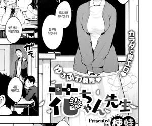 Hana-chan Sensei