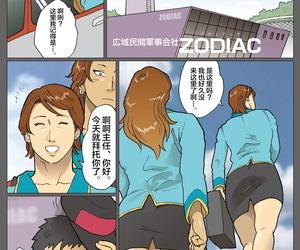 Urban Doujin Magazine エクストラレディ Chinese..