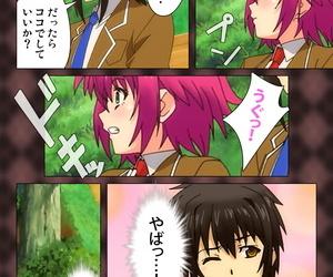 Wakatsuki Hikaru Full Color seijin ban My Imouto Koakuma..