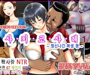 Minazuki Mikka Sa.Ki.Ko.Sa.Re 1 ~MenHeal Seito Hen~ -..