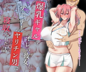 November. nanohana Bakunyuu Gal no Ore no Kanojo ga..