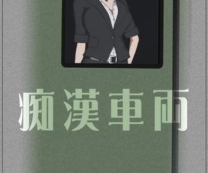 Circle Yuki Chikan Sharyou