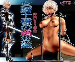 ATS Onnakishi-sama no Chou Sainan Goumon no Hibi Hen 2