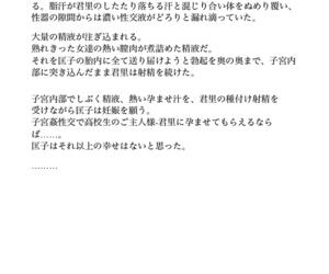 Briz-Brause 白鳳院家の性事情-1..