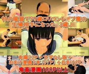 Shibano Wanko Fuushuu de 59-sai Lolicon Rape Ma no..