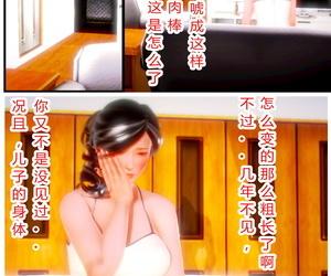 AA Daimaou 欲望爱母 Chinese - part 3