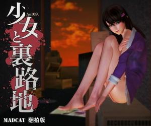 MADCAT 少女と裏路地 Madcat 山寨重制版!001