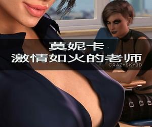 CrazySky3D - Monica- a Teacher with..