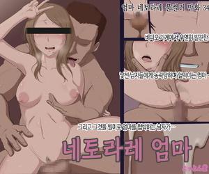 Cotton palace Netorare Haha - 네토라레 엄마 Korean