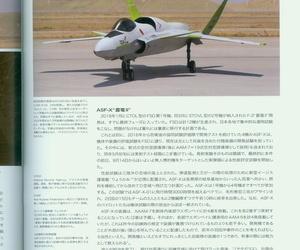 ACE COMBAT ASSAULT HORIZON Sir FILE ASF-X SHINDEN II -..