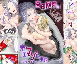 Dokutoku no M Denchi Koukyuu Shoufu no Baikoku Maso-ka..