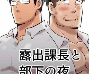 Hoshiedatei Hoshieda Roshutsu Kachou to Buka no Yoru Digital
