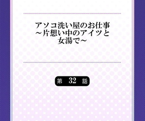 Toyo Asoko Araiya no Oshigoto ~Kataomoichuu no Aitsu to..
