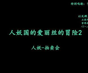 Naya Papermania Shemale no Kuni no Alice no Bouken 2 Chinese