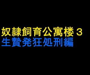 Naya Dorei Shiiku Mansion 3 Ikenie Hakkyo Shokei Hen -..