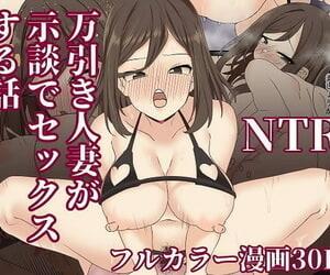 Shironekoya Mangiki Hitozuma wa Jidan de Lovemaking Suru..