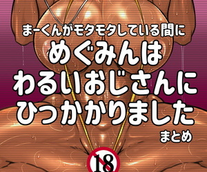 NB Teishoku Nabuu Maa-kun ga Motamota Shiteru Aida ni..