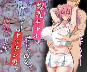 November. nanohana Bakunyuu Gyaru no Ore no Kanojo ga..