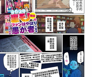 Shiruka Bakaudon Uramono Zasshi No Admirer Wa Yahari..