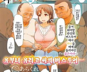 Arakure hitodzuma Yuriko-san no bus excursion - 유부녀..