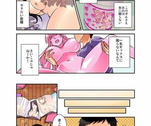 さつきあしゃ 妄想チュー淫具♂ガム - part 3