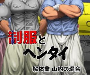 Seifuku to Hentai - Kaitaigyou..