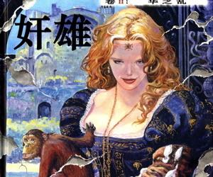 奸雄2·第貳卷:华之乱