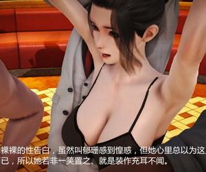 大空翼 肉欲的标靶 Chinese..