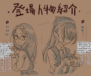 Chitei no Nikuya Gakkou de..