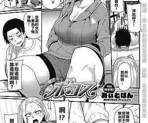 Narikiri Mahou Shoujo Bokos - Roleplaying Magical Girl Bokos