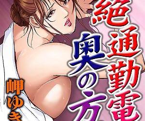 Nikuhisyo Yukiko chapter 11