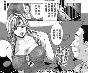 Hitozuma Caba-jou wa Moto Oshiego - 人妻陪酒女是我原来的学生