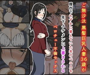 Iris art Gobusata Kurokami Kyonyuu Hitozuma 36-sai ga Chitsunai de Wazuka ni Oboete ita Otto no Penis o Toshishita..