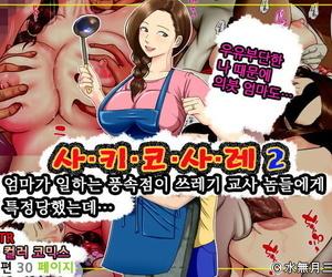 Minazuki Mikka Sa.Ki.Ko.Sa.Re 2 ~ Fuuzoku de Hataraku Haha no Mise ga Gesu Kyoushi-domo ni Tokutei sarete... ~ -..