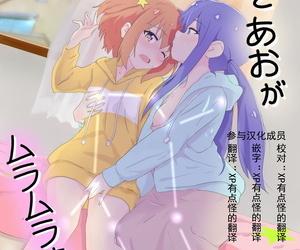 Muraimura Mira to Ao ga Muramura Suru Hanashi Asteroid in Love Chinese Dokiki汉化组 Digital