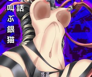 Yumekakiya Yakumo Ginjirou Kaitou Silver Cat Manga Ban Dai 7-wa
